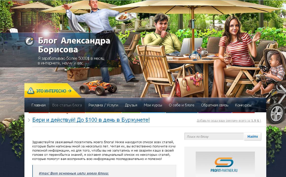 Бизнес-блог Александра Борисова