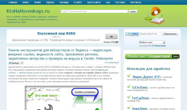 KtoNaNovenkogo.ru - создание, продвижение и заработок на сайте