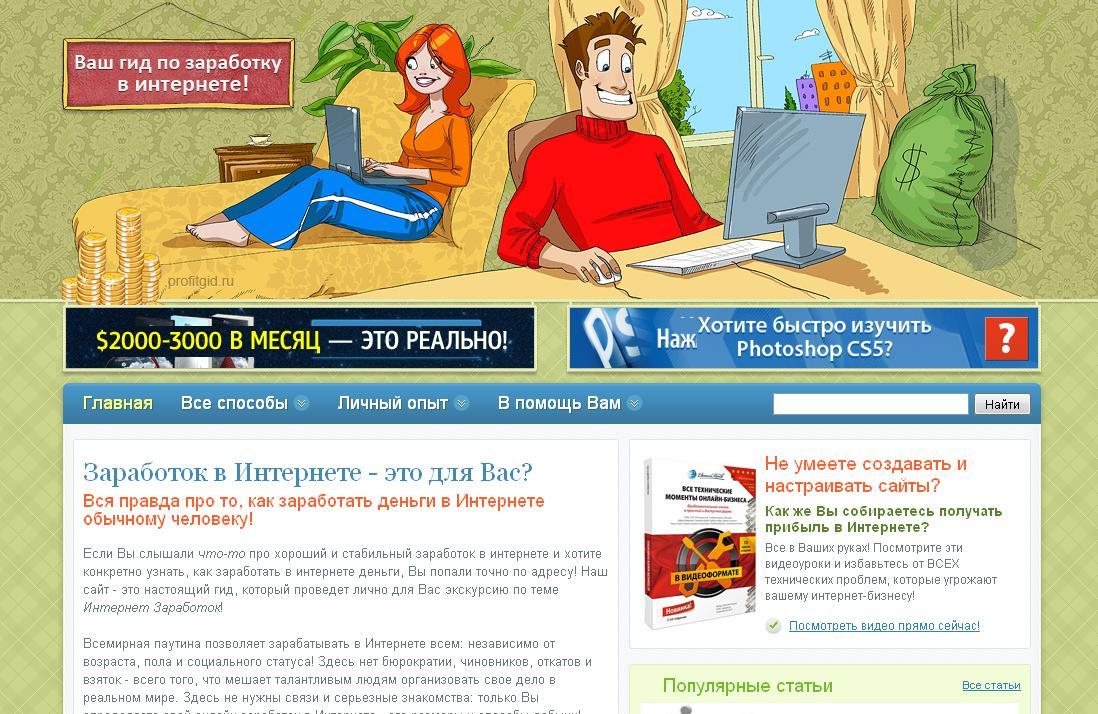 profitgid.ru - заработок в Интернете