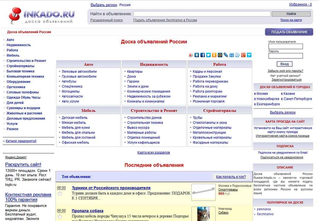 Разместить объявление на спортивных порталах россии сайты в белоруси по продаже грузовик подать объявление