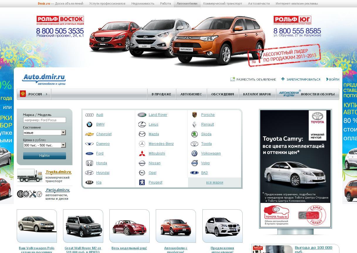 auto.dmir.ru - Автомобили и цены