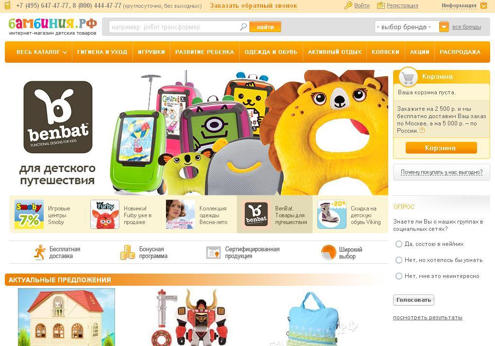 bambiniya.ru - Интернет-магазин детских товаров
