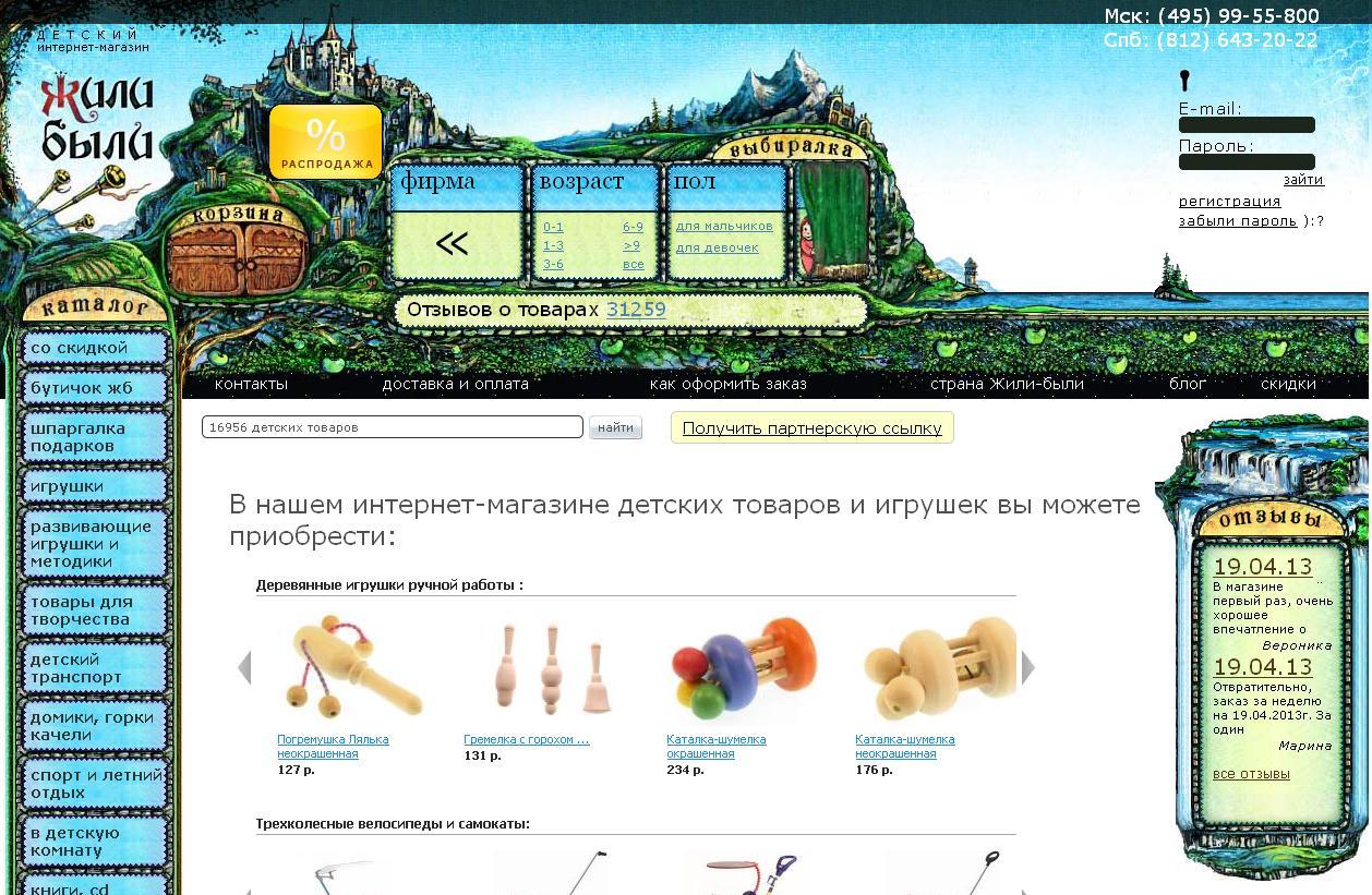 jili-bili.ru - Интернет-магазин развивающих игрушек и товаров для детей Жили-были
