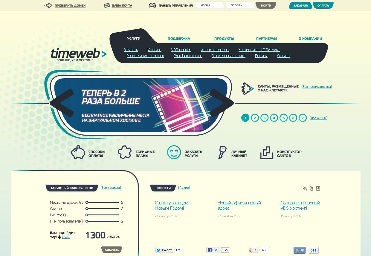 timeweb.ru - Надежный и быстрый хостинг в России
