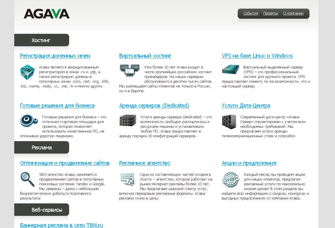 www.agava.ru - Размещение сайтов, выделенные сервера