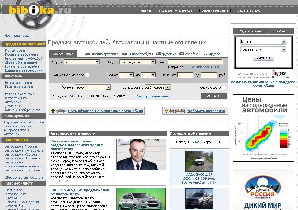 www.bibika.ru - Поисковая система по продаже новых и подержанных автомобилей