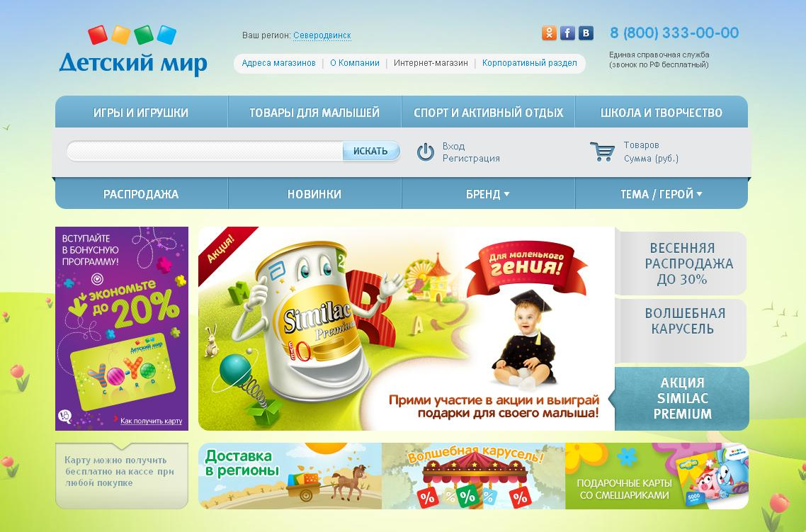 www.detmir.ru - Интернет-магазин товаров для детей