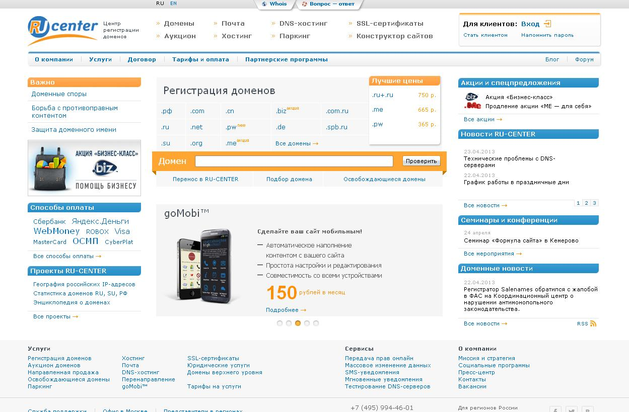 Самый старый хостинг в россии хостинг серверов cs linux