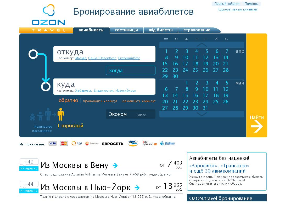 OZON.travel.ru - бронирование гостиниц, билетов на самолет и ж/д билетов