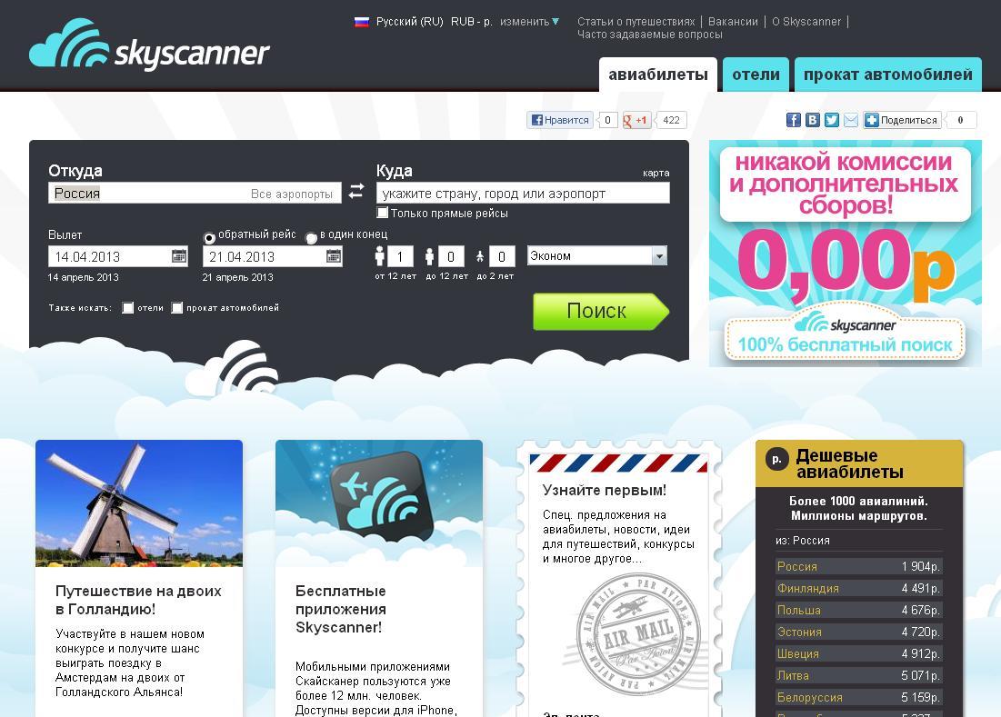 www.skyscanner.ru - Дешевые авиабилеты онлайн: поиск и сравнение цен на билеты