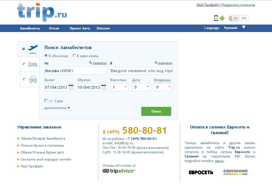 trip.ru - Поиск и бронирование авиабилетов. Продажа авиабилетов на все направления