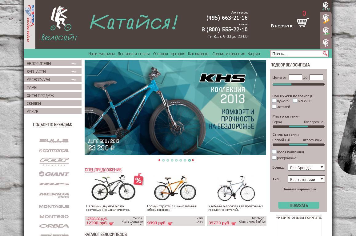 www.velosite.ru - Катайся!