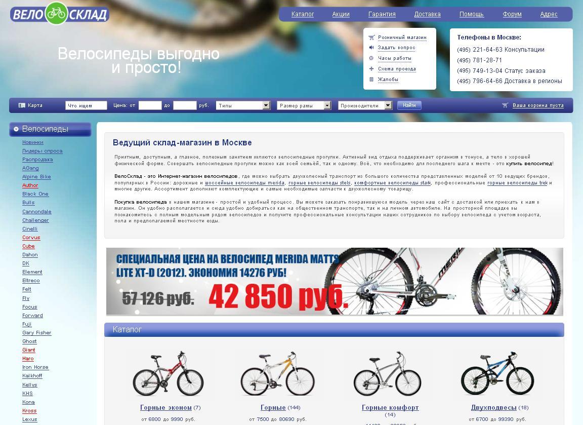 www.velosklad.ru - Велосипеды выгодно и просто!