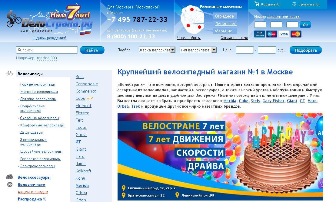 www.velostrana.ru - Интернет-магазин велосипедов