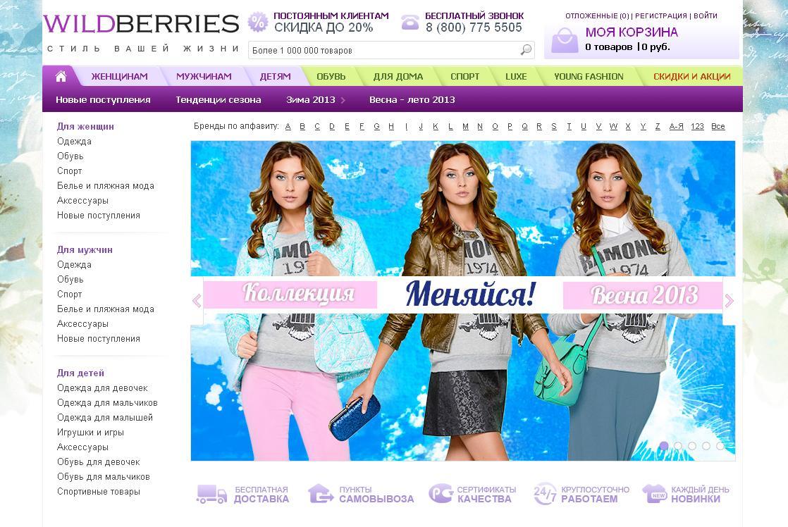 Wildberries.ru - Интернет-магазин модной одежды и обуви