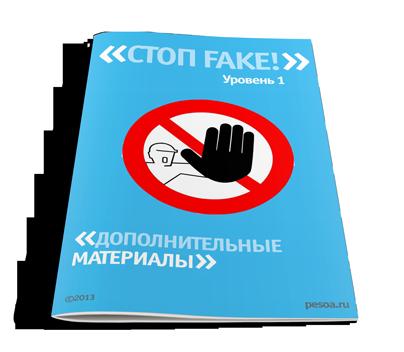 Дополнительные материалы к методике «СТОП FAKE! Уровень I»