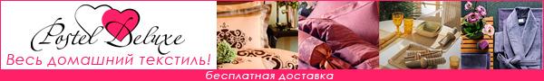 Интернет-магазин «Постель-Делюкс»