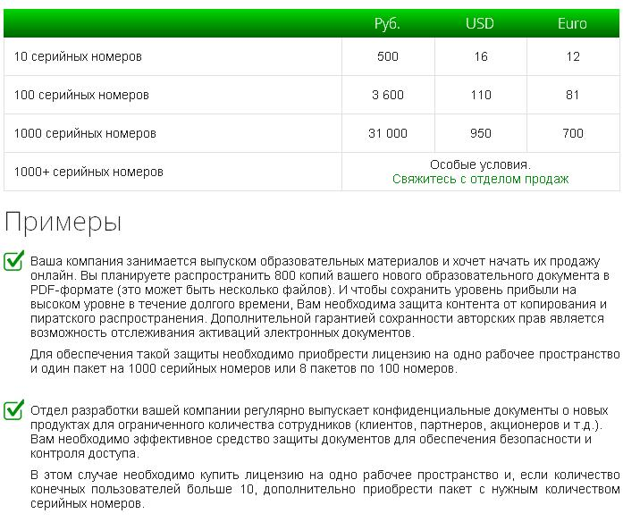 Еще один пример тарифов услуг по защите данных, например, для PDF-файлов: