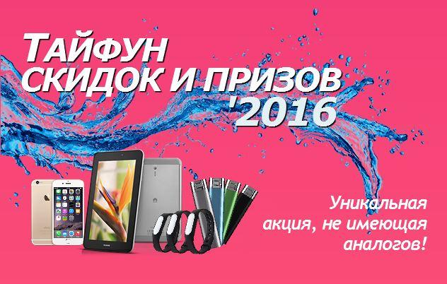 Зарегистрируйтесь и получите бесплатно iPhone или другие подарки по Акции «Тайфун скидок и призов»