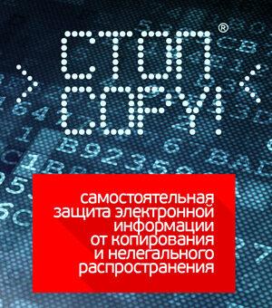 Методика самостоятельной защиты электронной информации от копирования и нелегального распространения «Стоп COPY!»