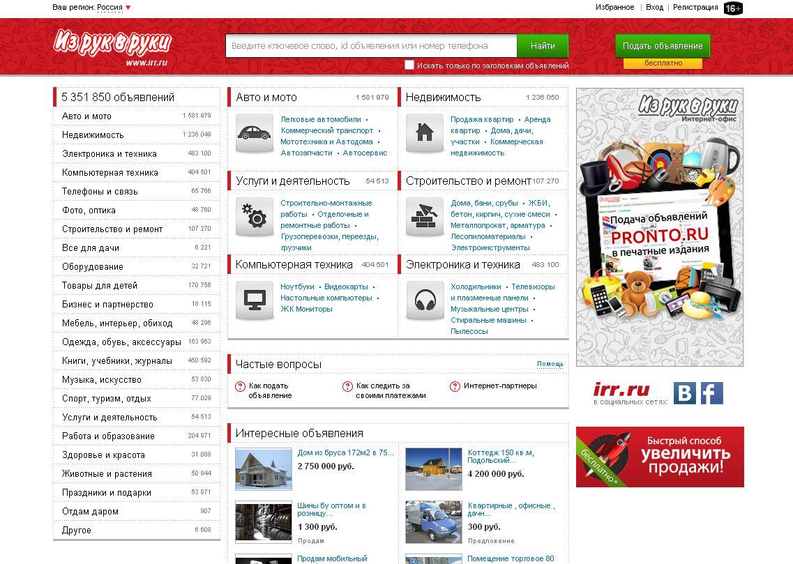 irr.ru - крупнейший национальный сайт частных объявлений