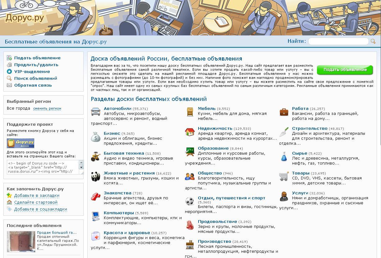 www.dorus.ru - сервис бесплатных объявлений
